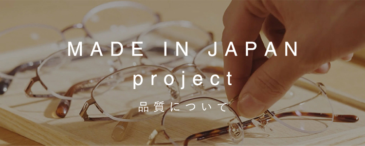 MADE IN JAPAN project 品質について